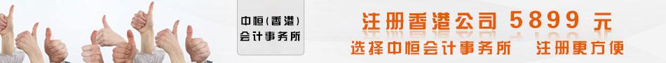 中恒不仅注册香港公司-还注册您的梦想
